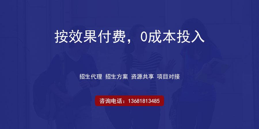 中高职学校招生网