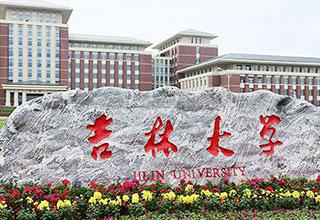 吉林大学上海学习中心