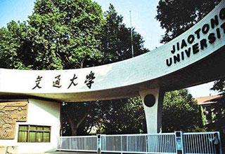 交通大学上海学习中心